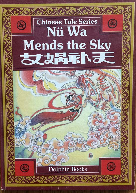 Image for Nu Wa Mends the Sky.  Illustrated by Mao Shuxian.