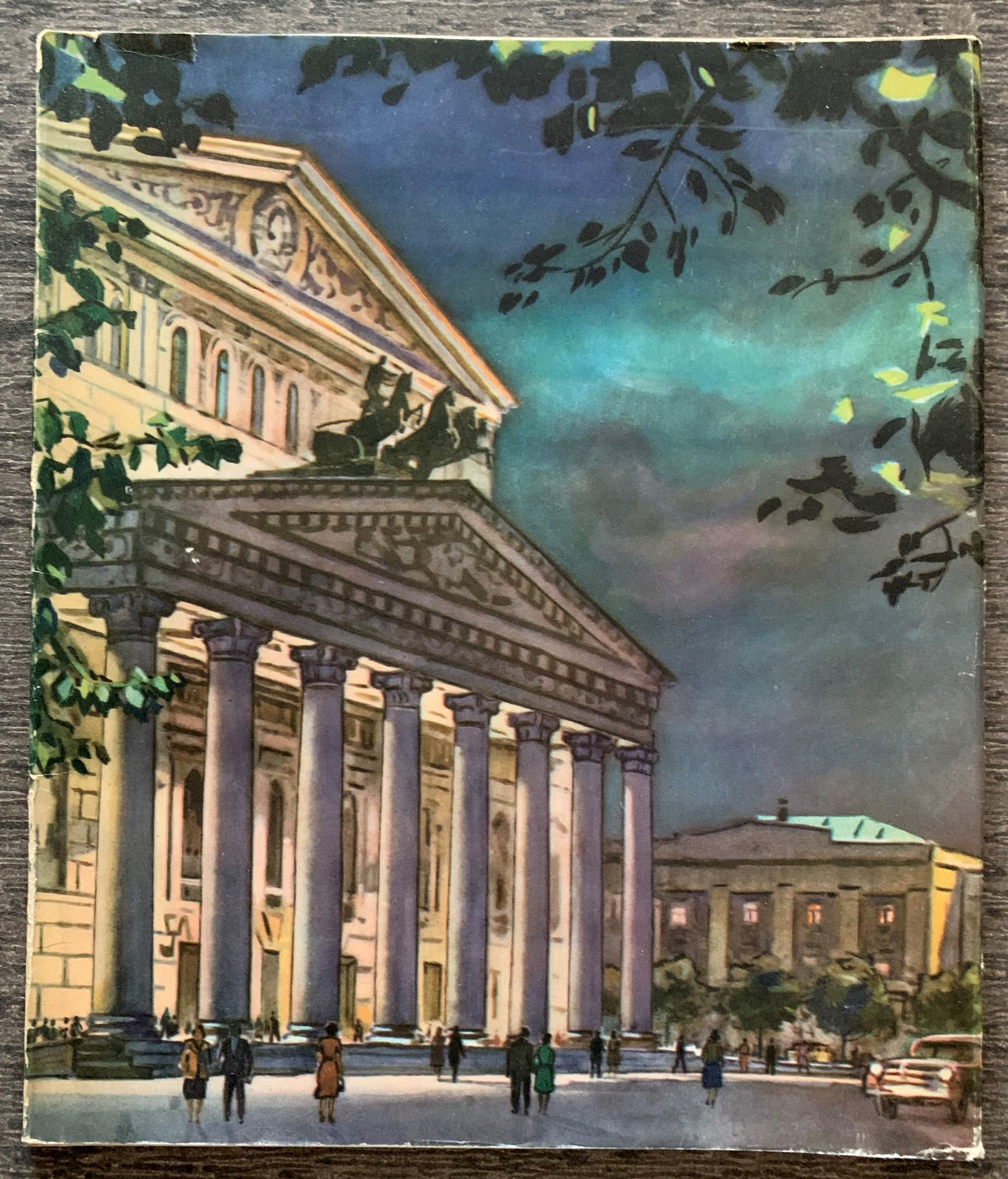 Image for State Academic Bolshoi Theatre of the U.S.S.R.: Opera, Ballet.